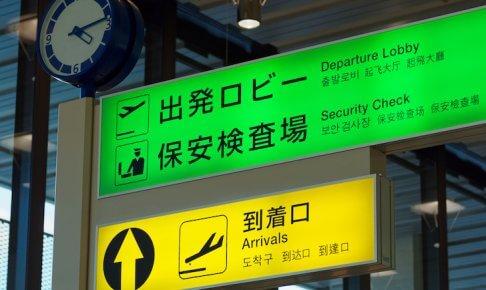 これって飛行機に持ち込みOK? 海外旅行初心者の不安を徹底解消!の画像