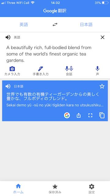写真翻訳の翻訳後