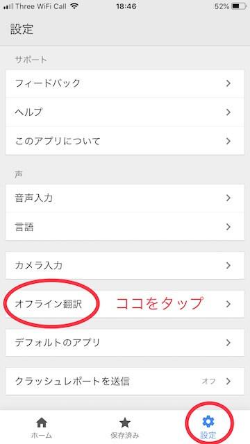 オンライン翻訳