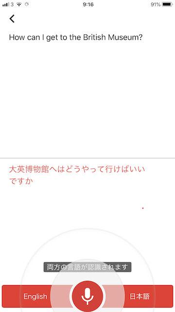 google翻訳の会話モード