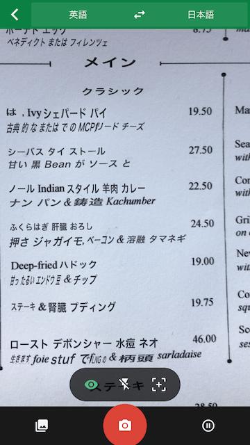リアルタイムカメラ翻訳