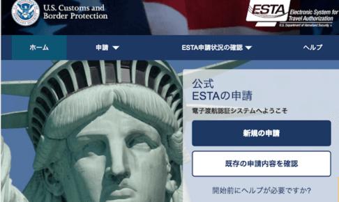 ESTA申請
