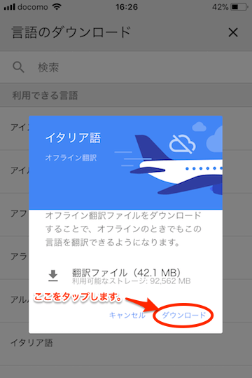 翻訳ファイルのダウンロード