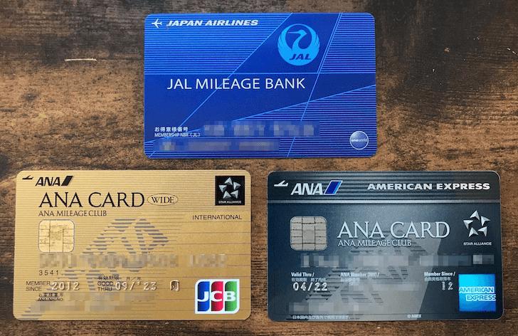 ANAとJALのマイレージカード