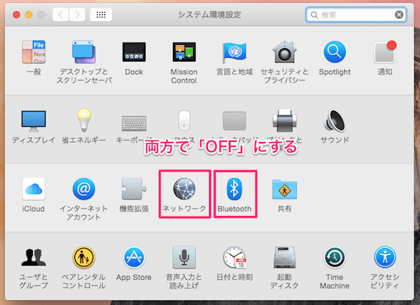 Macのシステム環境設定2