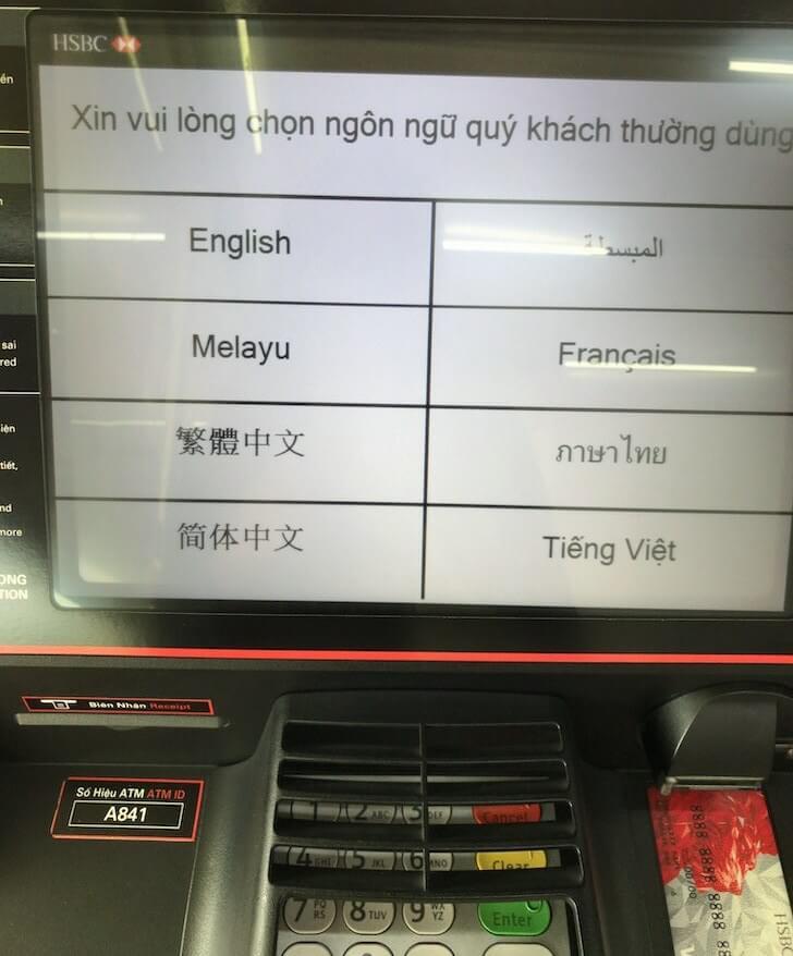 ATMの言語選択画面