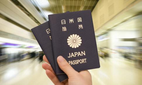2つのパスポート