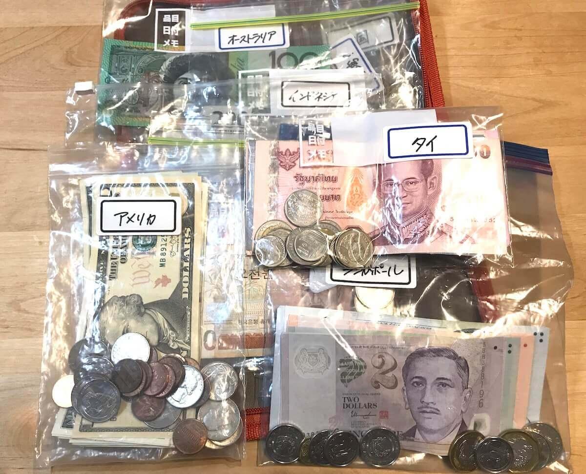 いろいろな国の外貨