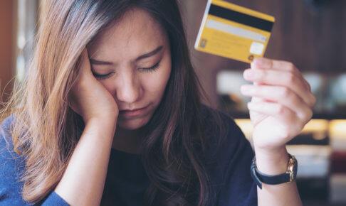 クレジットカードが使えない