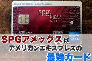 SPGアメックスはアメリカンエキスプレスの最強カード