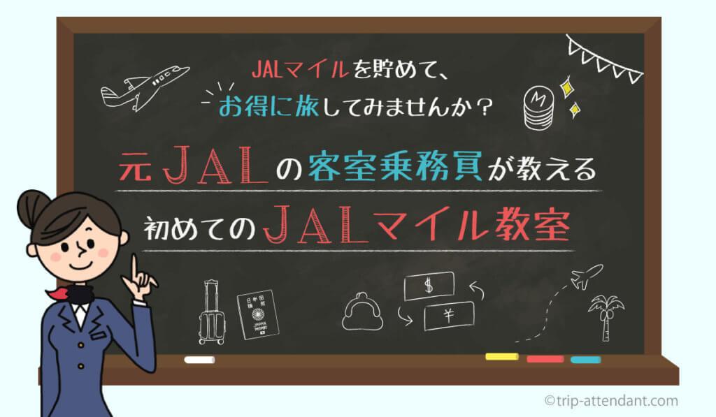 JALマイルを5分で理解しよう!元JALの客室乗務員が教える【初めてのJALマイル教室】1時間目の画像