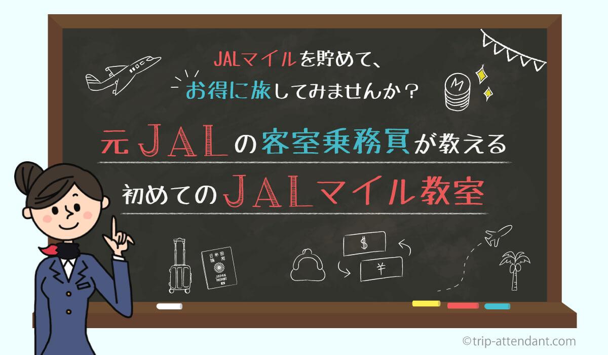 元JALの客室乗務員が教える「初めてのJALマイル教室」