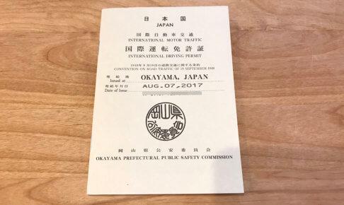 国際運転免許証の実物