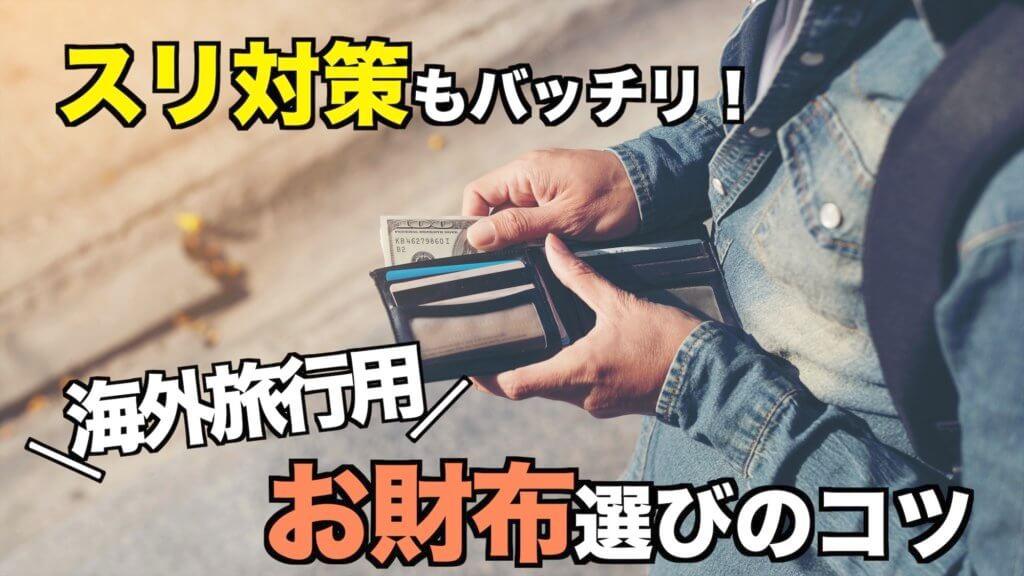 【海外在住者が教える】海外旅行用のお財布選びのコツとおすすめ財布6選の画像