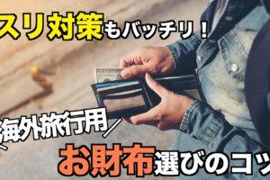 海外旅行用のお財布選びのコツ