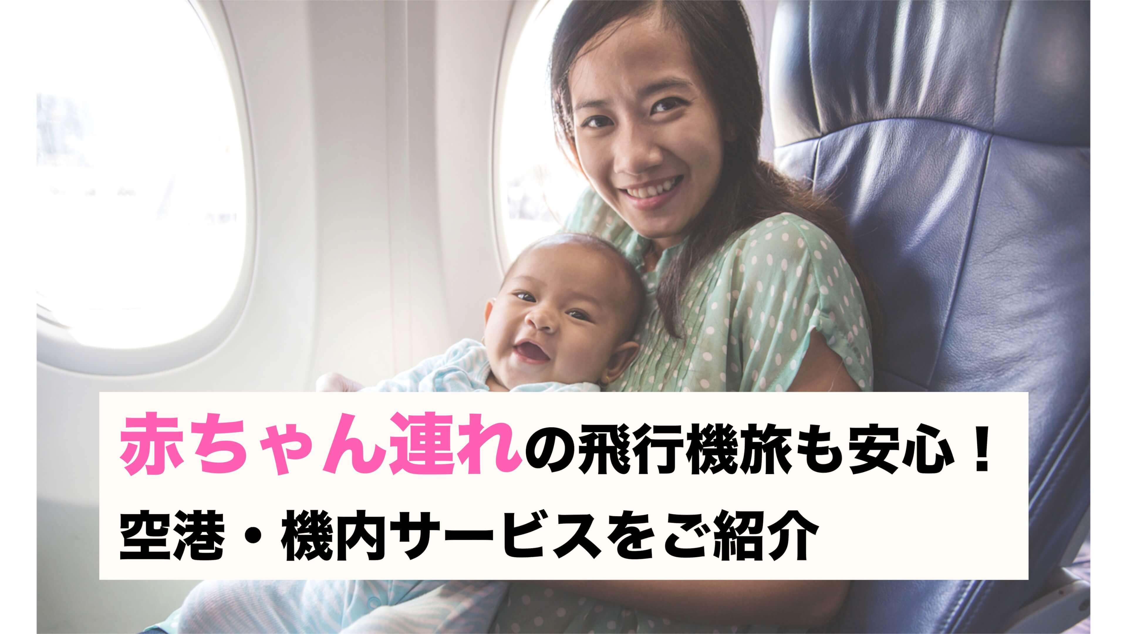 赤ちゃんづれの飛行機旅も安心!空港・機内サービスを紹介