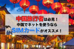 中国旅行者は必見!中国でネットを使うならSIMカードがオススメ!