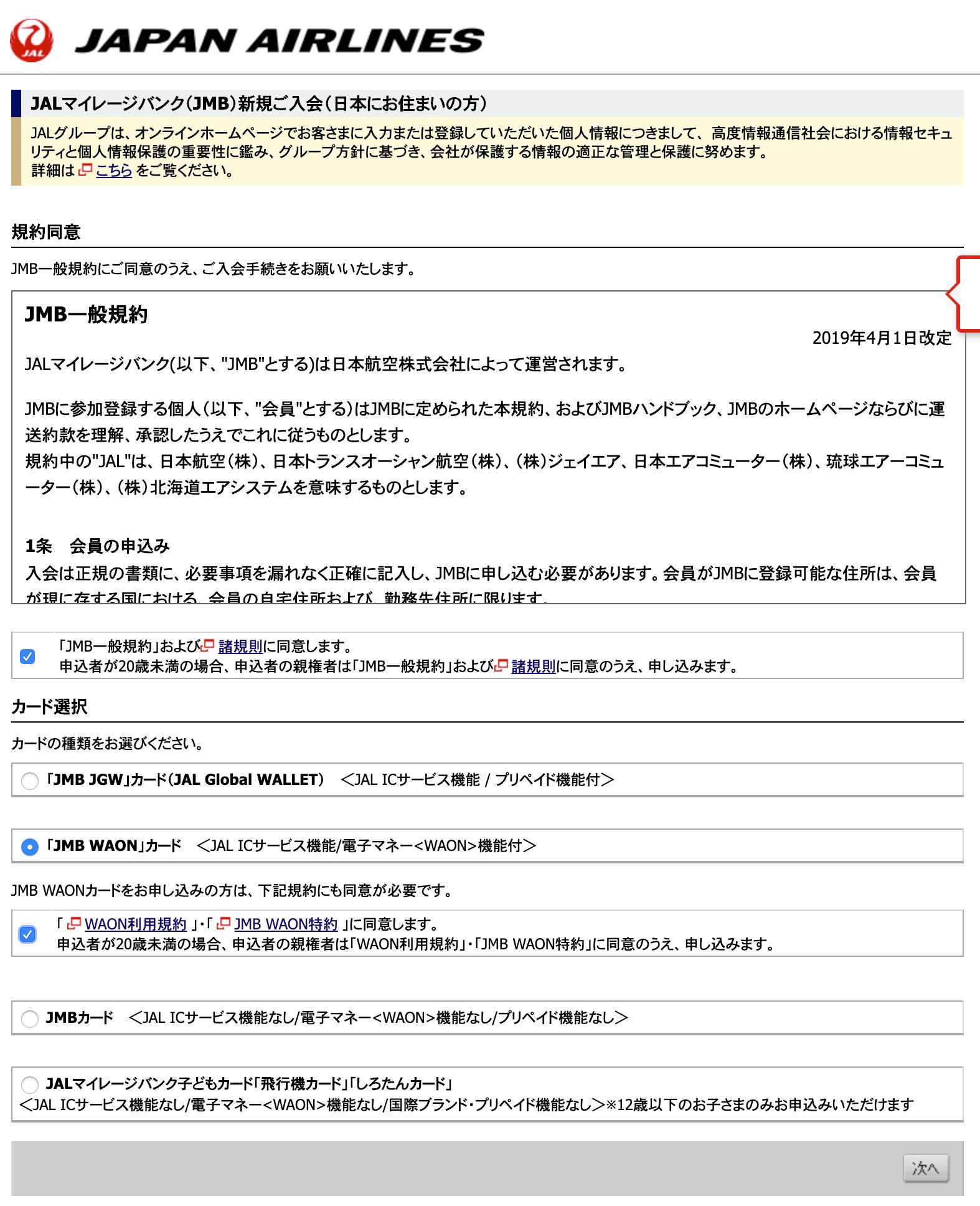 jmbカード入会画面1