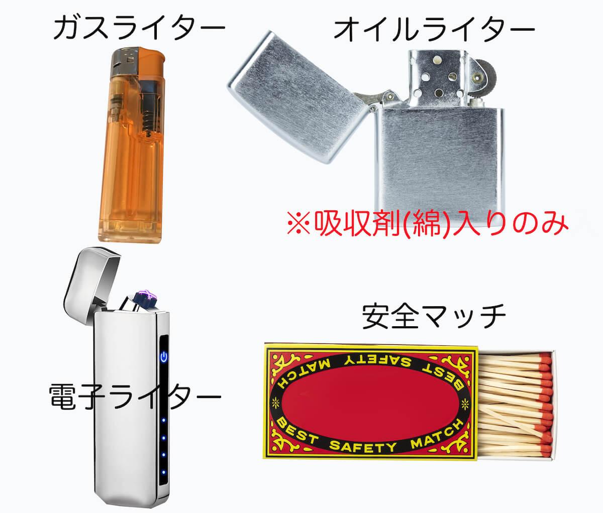 機内持ち込みできるライターの例