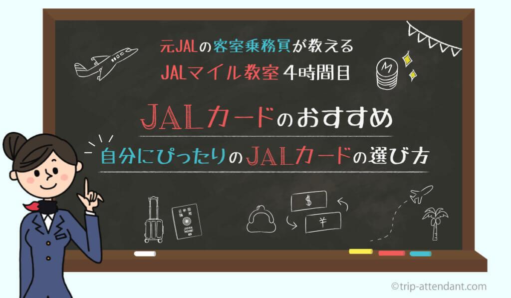JALカードのおすすめはどれ?【JALマイル教室 4時間目】の画像