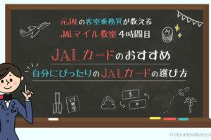 JALカードのおすすめ 自分にぴったりのJALカードの選び方