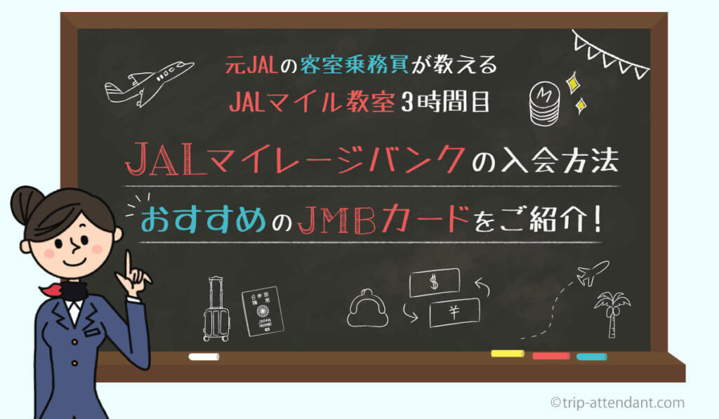 【JALマイレージバンク入会方法】あなたにおすすめのJMBカードはこちら!【JALマイル教室 3時間目】の画像
