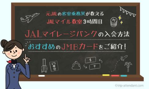 JALマイレージバンクの入会方法 おすすめのJMBカードをご紹介!