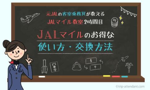 JALマイルの使い方・交換方法