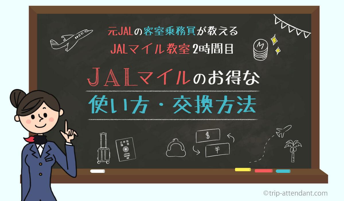 JALマイルのお得な使い方・交換方法