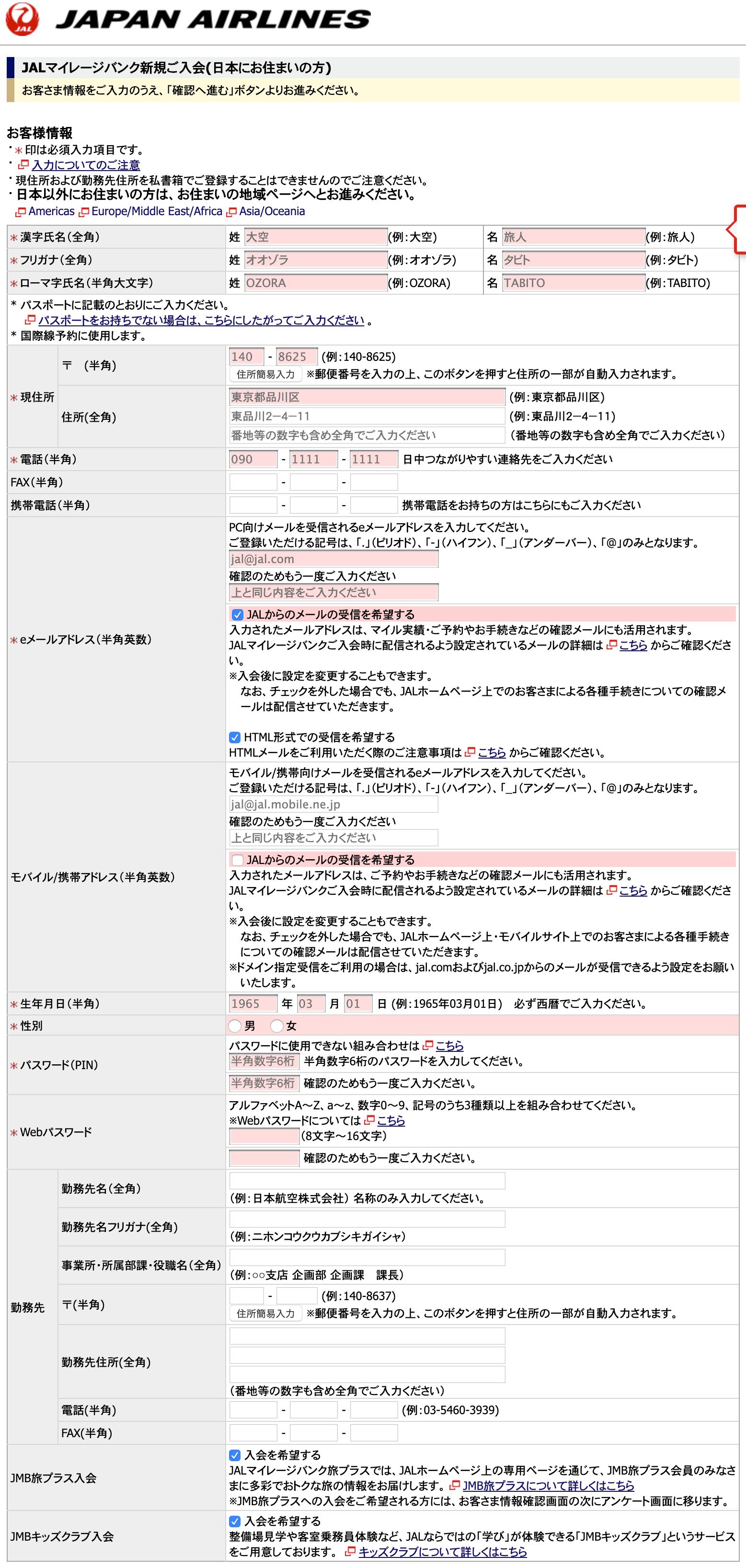 jmbカード入会画面