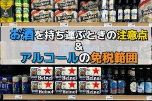お酒を持ち運ぶときの注意点とアルコールの免税範囲