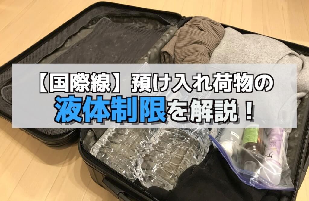 【国際線預け入れ荷物の液体ルール】海外旅行でスーツケースに液体を入れても大丈夫?の画像