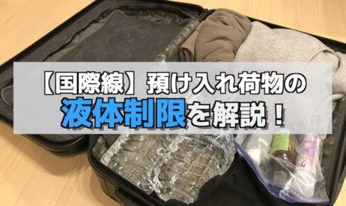 【国際線】預け入れ荷物の液体制限を解説!