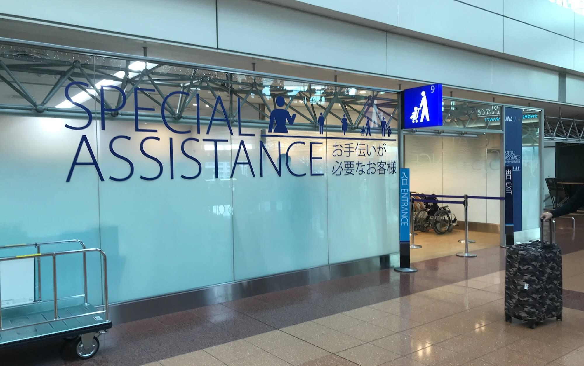 羽田空港のお手伝いが必要なお客様の専用カウンター