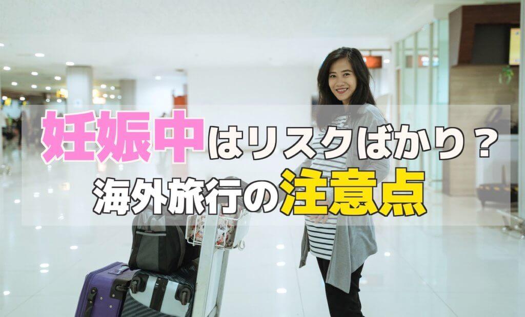 【妊婦の海外旅行は危ない?】妊娠中に海外旅行を楽しむための注意点の画像