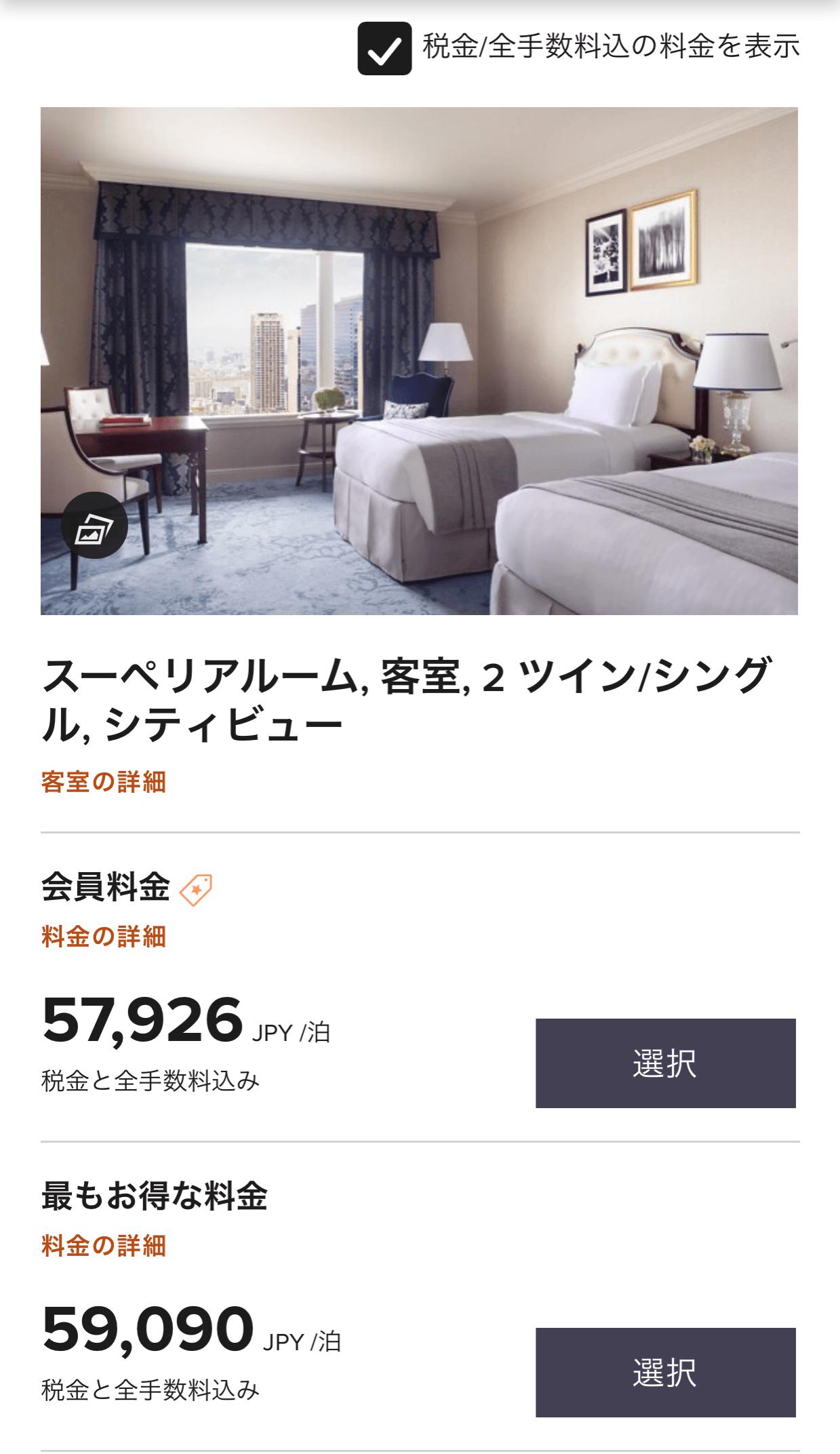 リッツ・カールトン大阪の検索結果