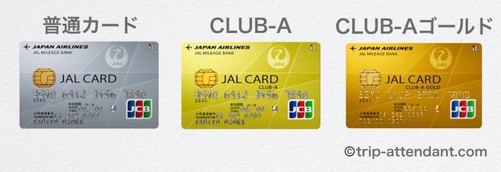 JALカード普通カード・CLUB-A・CLUB-Aゴールドのの券面デザイン