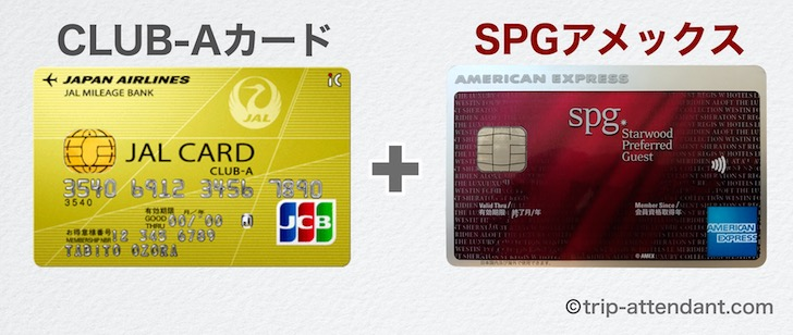 JAL CLUB-AカードとSPGアメックスの券面デザイン