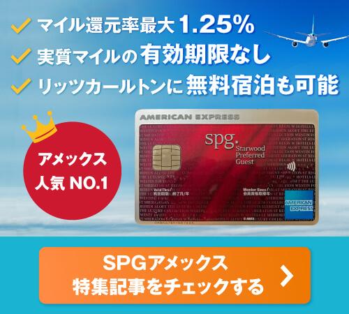 SPGアメックス特集記事