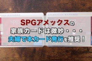 SPGアメックの家族カードは微妙。夫婦各々で本カード発行を推奨!