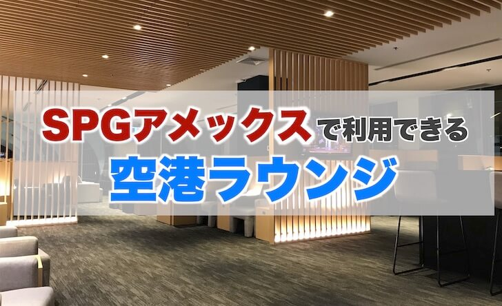 SPGアメックスで利用できる空港ラウンジ