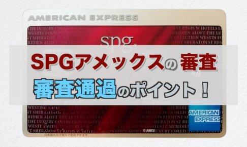 SPGアメックスの審査通過ポイント!