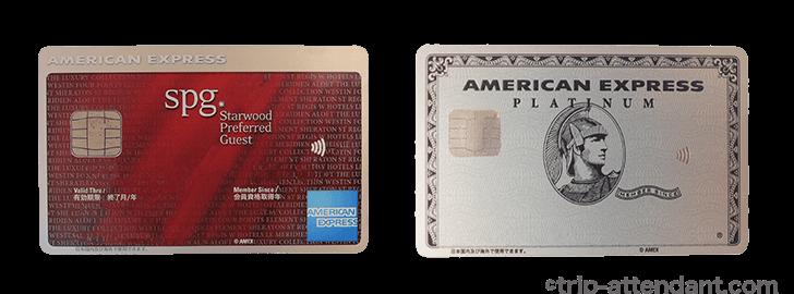 SPGアメックスとアメックスプラチナの券面