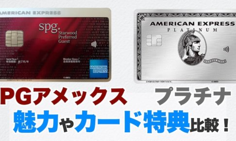 SPGアメックスとアメックスプラチナの魅力やカード特典を比較