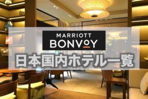 MARRIOTT BONVOY日本国内ホテル一覧