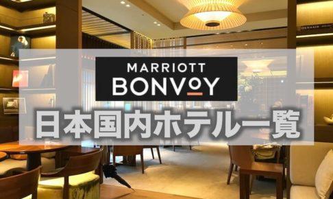 マリオットボンヴォイ ホテルの画像