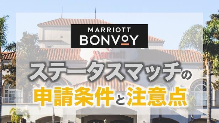 マリオットボンヴォイ ステータスマッチの画像