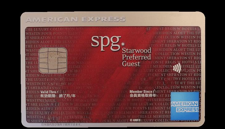SPGアメックスの券面デザイン